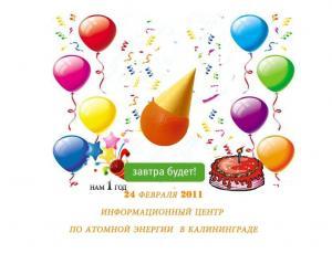 Фото к Первый день рождения центра