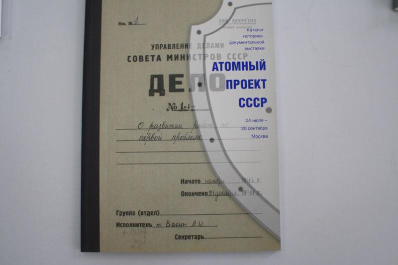 Фото к Мирный атом в научной библиотеке