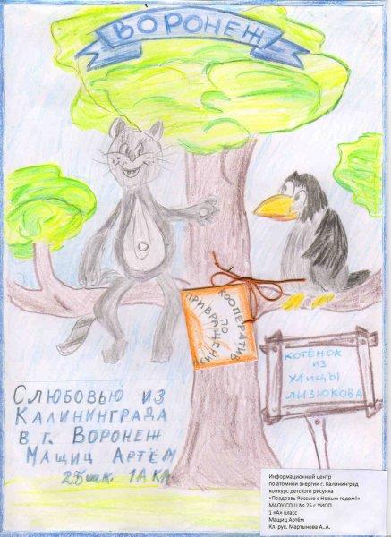 Фото к Лучше калининградцев страну рисуют только воронежцы