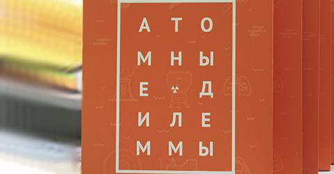 Калининград_атомный_дилеммы_превью